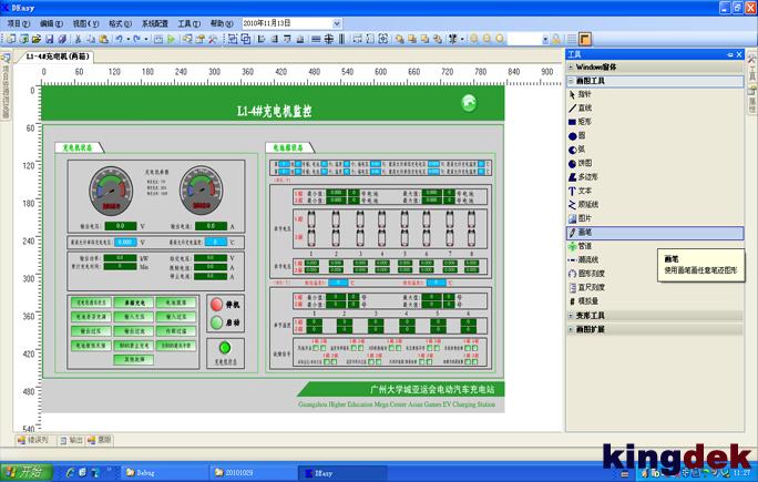 金德科通用工业软件开发平台编辑截图